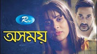 Oshomoy | অসময় | Mehjabin Chowdhury | Sojol | Bangla Natok 2018 | Rtv Drama