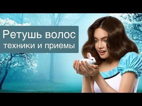 Ретушь волос. Обзорный урок по техникам и приемам | Евгения Фатеева