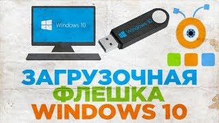 Как Сделать Загрузочную Флешку Windows 10    Загрузочная Флешка Windows 10