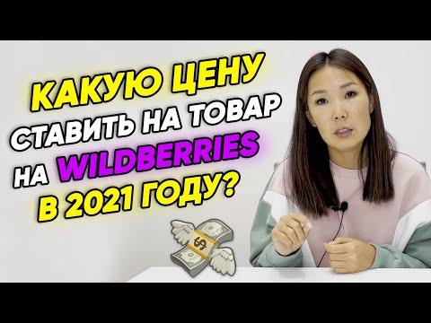 Как правильно поставить цену на Wildberries в 2021 году? Ценообразование на Wildberries.
