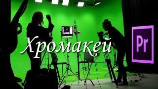 Как сделать в программе Adobe Premiere Pro кеинг или хромакей (keying, chroma key), видеомонтаж