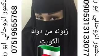 عهود العنزي زبونه من دوله الكويت