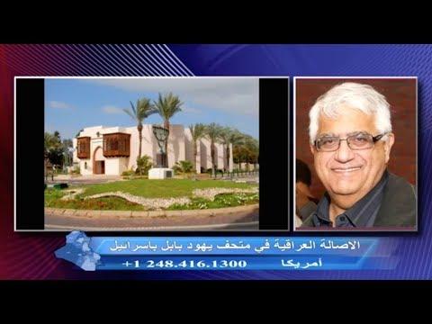 كمال يلدو: الاصالة العراقية في مركز ومتحف يهود بابل بإسرائيل والمهندس سليم خضر بصون