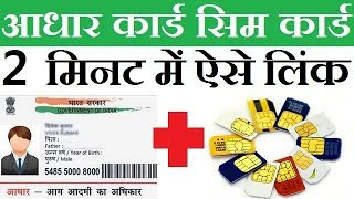 How To Link Sim Card With aadhar Card Easily In 2 Minutes Hindi 2018