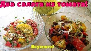 Два салата из томатов за 5 минут/Вкуснейшие салаты из помидоров.