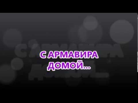 С АРМАВИРА ДОМОЙ
