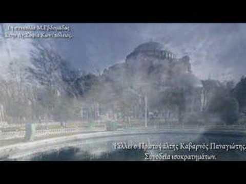 Greek Orthodox Christian Byzantine Music in Αγ Σοφία Κων/λεω