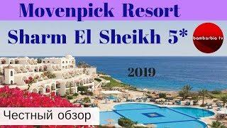 Честные обзоры отелей ЕГИПТА: Movenpick Resort Sharm El Sheikh 5*