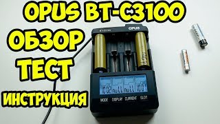 Огляд інструкція та тест зарядного пристрою OPUS BT-C3100 V2.2