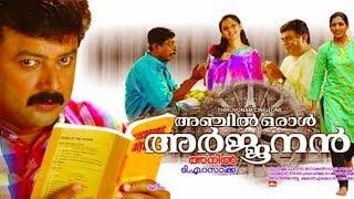 Anchil Oral Arjunan Full Movie | Jayaram | Samvrudha Sunil | Padma Priya