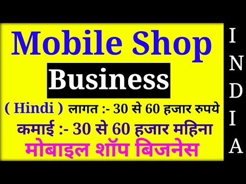 Start mobile shop business | latest business idea | mobile shop business | hindi