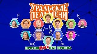 Против Ома нет приема | Уральские пельмени 2019