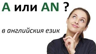 A или AN в английския език (неопределителен член) -- Урок 3