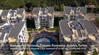 Продажа квартир с отделкой ЖК, Коньяалты, Анталья, Турция; Konyaalty,  Antalya, Turkey, купить(Выбирайте жилье себе по вкусу на телеканале