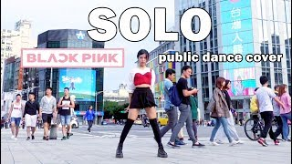 JENNIE(BLACKPINK)- 'SOLO' public dance cover by ChristineW温 from Taiwan