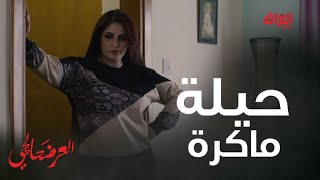حيلة ماكرة من زوجة الابن علمود تطرد أبو زوجها من البيت