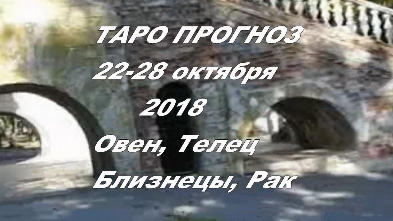 ОВЕН, ТЕЛЕЦ. БЛИЗНЕЦЫ. РАК. Таро прогноз на неделю 22-28 октября 2018.Гадание на картах Таро