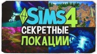 ИЩЕМ СЕКРЕТНЫЕ ЛОКАЦИИ - Sims 4