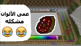رسام ماينكرافت: جبت العيد في الالوان !! ): MineCraft Painter