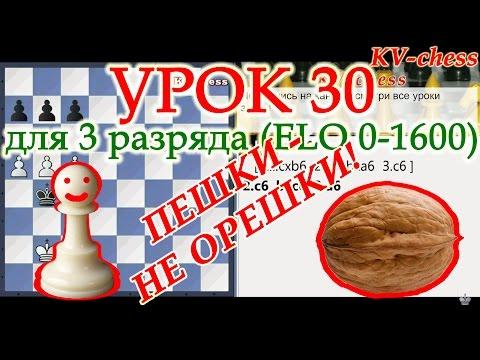 Пешечные комбинации в шахматах - Урок 30 для 3 разряда.