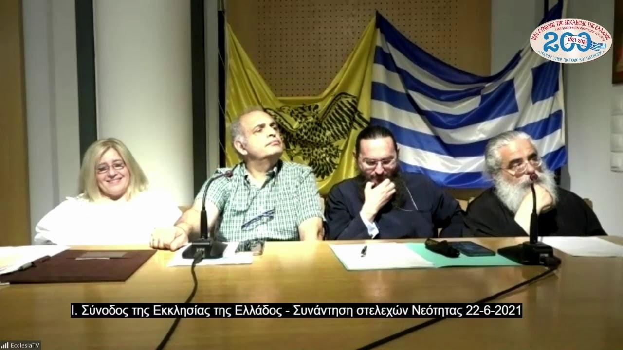 Ι. Σύνοδος της Εκκλησίας της Ελλάδος - Συνάντηση στελεχών Νεότητας  22-6-2021
