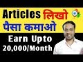 Earn Rs 20,000/Month from this Website? | Write Article and Earn Money | Without Investment | 2019