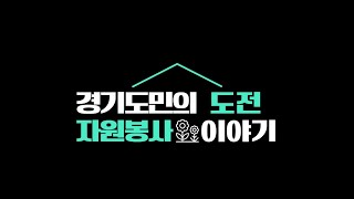 """[경기도민의 """"도전 자원봉사 이야기"""" Ep.4.]"""