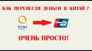 видео Перевод Western Union из Китая через карточку