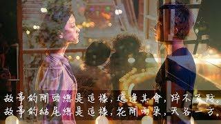 不說 Tacit - 李榮浩 Ronghao Li 中英字幕 剪輯版 l 擺渡人 l 從你的全世界路過 Mp3