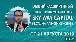 21 08 2019  Все самое интересное и актуальное в мире SkyWay