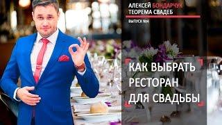 Как выбрать ресторан для Свадьбы. Теорема свадеб №5