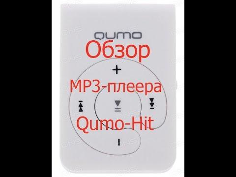 Обзор QUMO PUSH MINI - YouTube