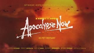 Апокалипсис сегодня - трейлер