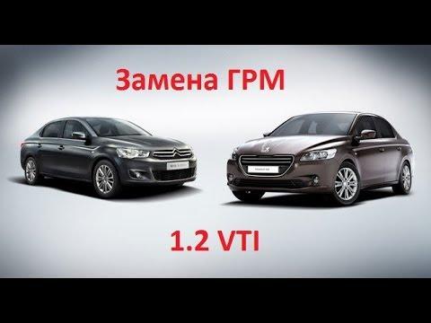 Фото к видео: Замена ГРМ Citroen C-elysee, Peugeot 301(1.2 VTI)