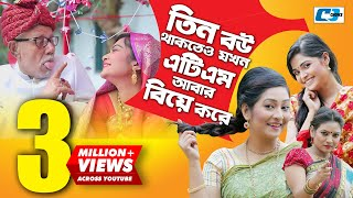 তিন বউ থাকতেও যখন এটিএম আবার বিয়ে করে | Bangla Funny Scene | Comedy Clip