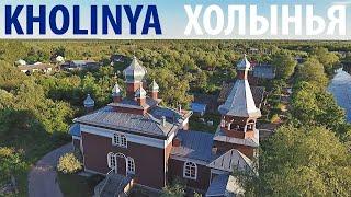 Деревня Холынья аэросъемка в Новгородском районе
