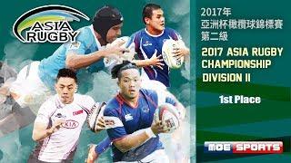 2017 ARC Division II 亞洲杯橄欖球錦標賽::冠軍戰1st Place::SIN新加坡vsTHA泰國 第二級 決賽