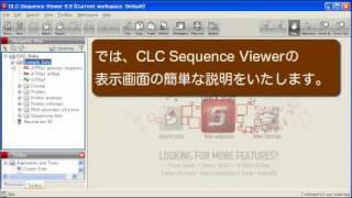 CLC Sequence Viewerを使い倒す~導入から基本操作まで~