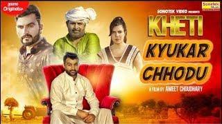 Amit Dhull Kheti Kyukar Chhodu Binder Danoda New Haryanvi Songs Haryanavi 2019 Sonotek