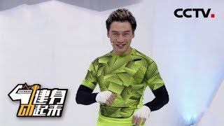 《健身动起来》搏击操 20190506 | CCTV体育