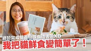 我把貓鮮食變簡單了-食譜書完成啦-好味商店-ep9