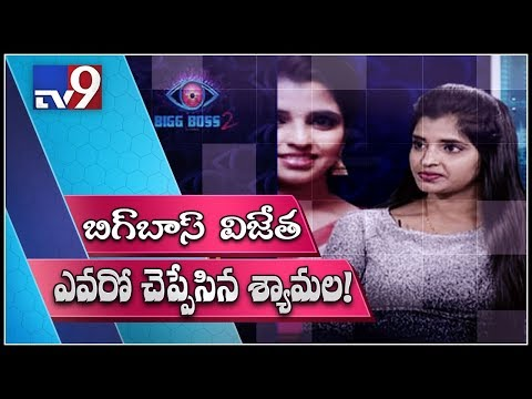 Anchor Shyamala reveals Bigg Boss 2 winner! – TV9
