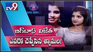 Anchor Shyamala reveals Bigg Boss 2 winner! - TV9