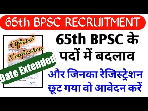 bpsc recruitment 2019|65th BPSC पदों में बदलाव |Registration Last Date[Fee submit| application form]