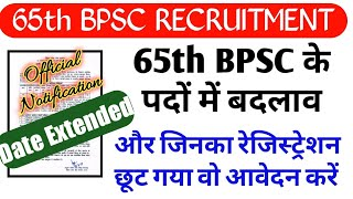 65th BPSC RECRUITMENT 2019 FULL OFFICIAL NOTIFICATION OUT