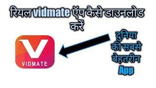 Vidmate Apps New Download