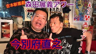 吉本新喜劇の森田展義が今回は 6年振りに 今別府直之さんをゲストに迎...