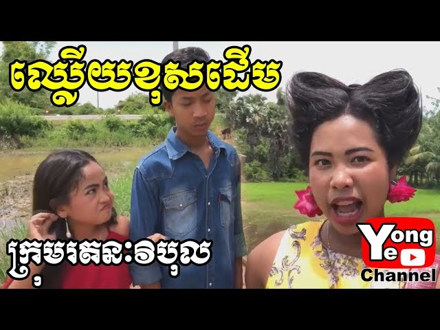 ??????????? ?? BabyLove?, New Comedy from Rathanak Vibol Yong Ye