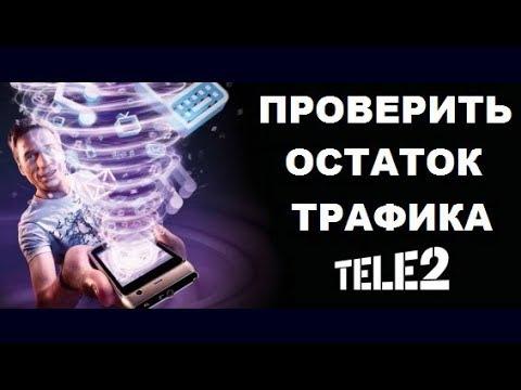 Как проверить мегабайты на теле 2