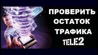 как Узнать остаток трафика на Теле2, Как узнать остаток Интернет Трафика оператора Теле 2